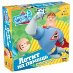 """Настольная игра """"Аркадий Паровозов"""""""