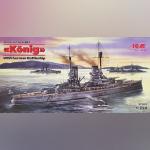 «Кёниг» Германский Линейный крейсер (1:350)