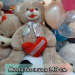 """Медведь """"Мила Большая"""" 140 см"""