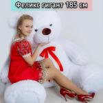 """Медведь """" Феликс """" 185 см"""