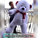 """Медведь """" Кельвин Гигант"""" 190 см"""