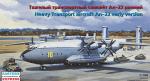 Ан-22 «Антей» тяжёлый транспортный самолёт ранний вариант «Аэрофлот» СССР / ВВС СССР