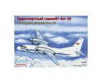 Aн-32 «Аэрофлот»/ООН транспортный самолёт (1:144)