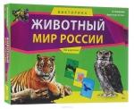"""Развивающая викторина """"Животный мир России"""", в наборе 150 карточек"""