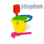 Детский набор для песочницы 2