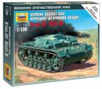 German Assault Gun Stug.III Ausf.B (Немецкое штурмовое орудие «Штурмгешутц» модификация Б)