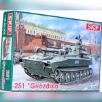 2С1 «Гвоздика»- самоходная артиллерийская установка